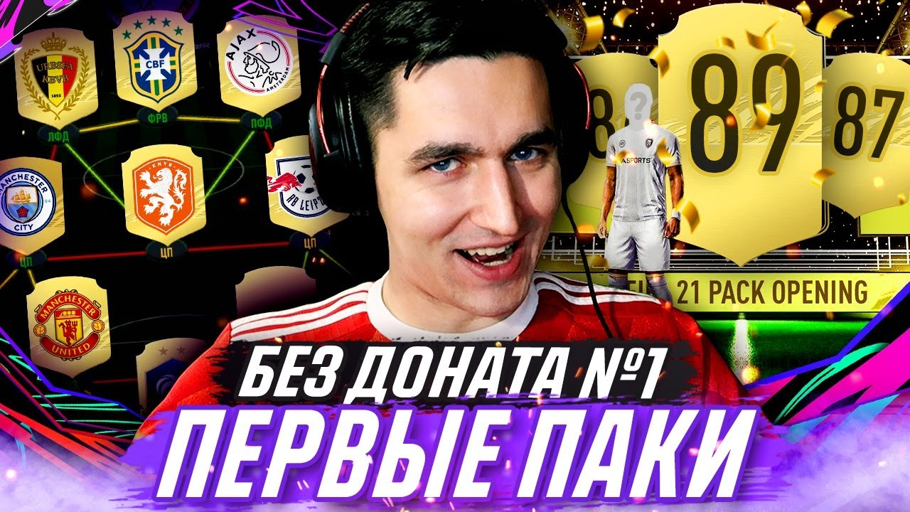 БЕЗ ДОНАТА В FIFA 21 #1 - РЕЙТИНГ 89 В ПАКЕ