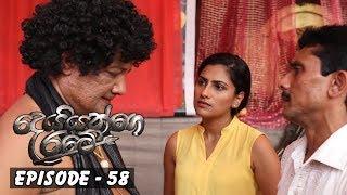 Deiyange Ratey | Episode 58 - (2018-11-17) | ITN Thumbnail