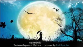 """""""พระจันทร์แทนใจ"""" (The Moon Represents My Heart) ขับร้องโดย Dr.Paul Skywalker"""