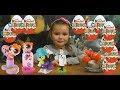 Kinder surprise Powerpuff Girls Суперкрошки Новинка. Распаковываем новый Киндер Сюрприз 2018г.