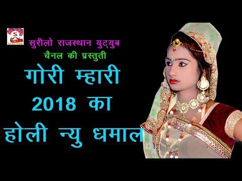 Gori Mhari holi Suprhit song 2018 Hits New