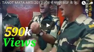 TANOT MATA ARTI 2017 जोश से भरपूर BSF के जवानो की अनोखी आरती,,