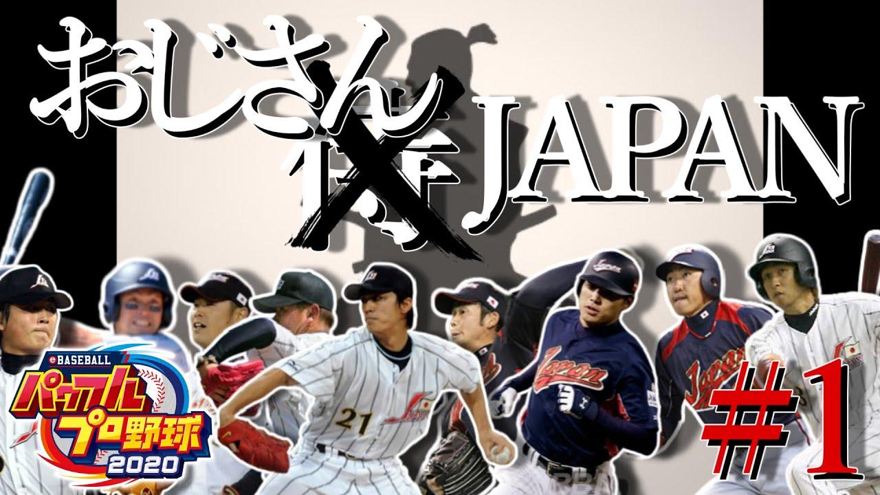 【パワプロ2020】おじさんJAPAN ~勝ち取れ金メダル~ #1 【ゆっくり実況】