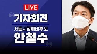 안철수 서울시장 예비후보 기자회견   LIVE