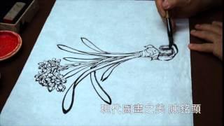 陳銘顯國畫教學水仙花示範