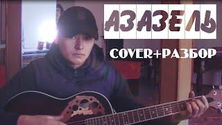 Я Твой Азазель-под гитару (Cover+Разбор)