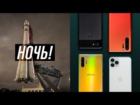 Ночной режим: iPhone 11 Pro vs Note 10 vs Pixel 3 vs Huawei P30 Pro