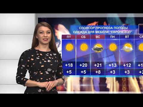 Погода на предстоящую неделю 1 мая 2020 год