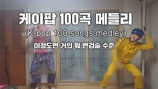 K-POP 100 SONG Medley! K-팝 100곡 메들리! [K-POP COVER DANCEANCE]