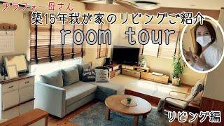 【ルームツアー】築15年リビング紹介/room tour/リビングツアー