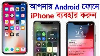 আপনার Android ফোনে iPhone ব্যবহার করুন | How To Use iPhone On Android Phone |