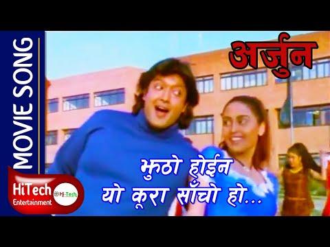 Jhutho Hoina Yo Kura Sancho Chha | Nepali Movie Arjun Song | Rajesh Hamal