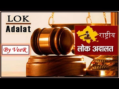 L-133- लोक अदालत- Lok Adalat- NALSA- Indian Polity, Constitution,Laxmikanth -Current Affairs 2018