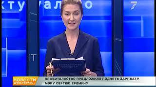 Зарплату мэру Красноярска поднимут за краевой счет