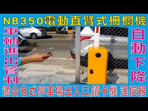 NB350電動直臂式柵欄機,適合各式停車場出入口,讀卡機 遙控器 車牌辨識系統,車輛進出管制自動下降,停電或故障時手動抬