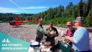 Как готовить форель и кижуча, пойманных на Аляске?