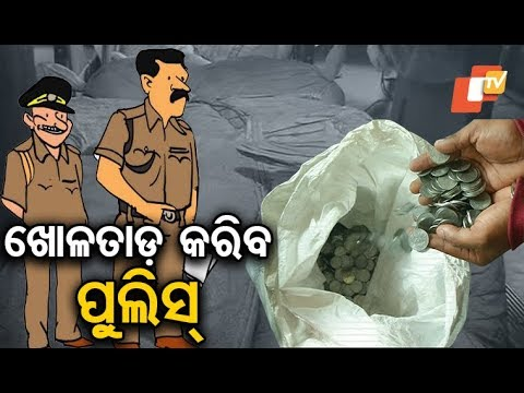 Odisha Police to begin probe on coins smuggling in Bhubaneswar