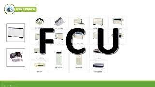 FCU_휀코일유니트 설명/설비자동제어/FAN COIL …