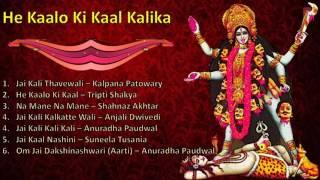 Superhit Kali Maa Songs I Anuradha Paudwal, Shahnaz Akhtar, Kalpana, Tripti Shakya, Anjali, Suneela