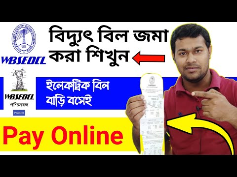 বিদ্যুৎ বিল জমা শিখুন | How to pay electric bill online | WBSEDCL electric bill payment process