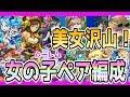 【パズドラ】可憐な美女12名!女の子ペア編成で闘技場3に挑戦!