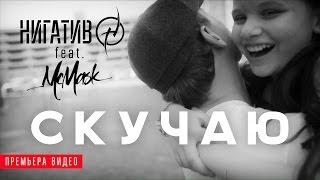 Нигатив ft. МсMask - Скучаю