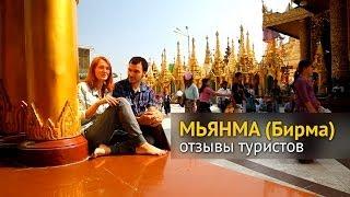 Мьянма (Бирма) отзыв о нашем туре(Все что нужно знать туристу о Мьянме (Бирме)! Баган, Мандалай, Инле, Нгапали какой тур выбрать? Как сделать..., 2014-04-17T14:36:12.000Z)
