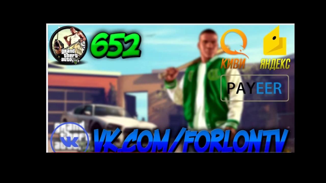 GTA 5 ЗА 100-150 РУБЛЕЙ! - YouTube