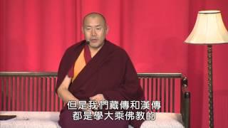 【TG602-11A】堪布慈誠羅珠仁波切 藏傳與漢傳佛教(上)