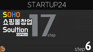 6단계 정비세팅편 - 카페24  창업예정자를 위한 쇼핑…
