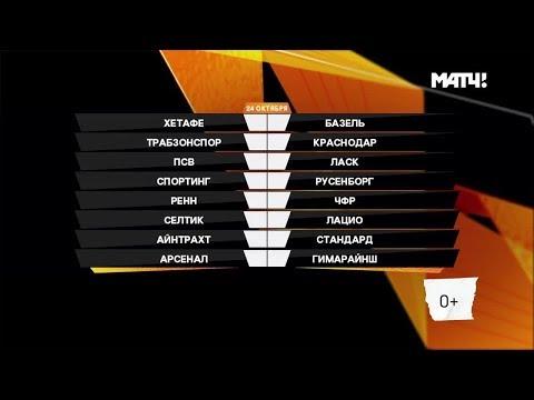Лига Европы. Обзор матчей от 24.10.2019