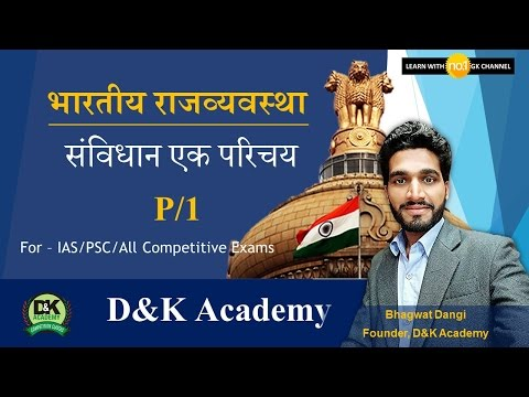 P/1 - Indian Polity : Indian Constitution An Introduction [HINDI]