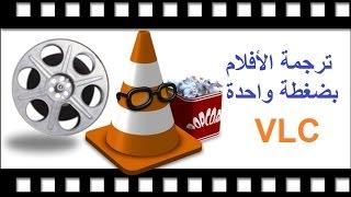كيفية ترجمة الأفلام الأجنبية الى العربية بكل سهولة و بضغطة واحدة VLC