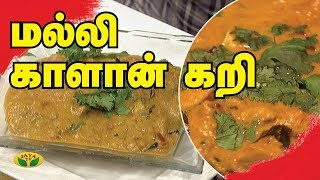 Mushroom Kari | மல்லி காளான் கறி | VIP Kitchen | Adupangarai | Jaya TV