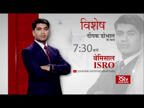 Teaser - Vishesh -  बेमिसाल ISRO | ISRO - A Class Apart | 7:30 pm