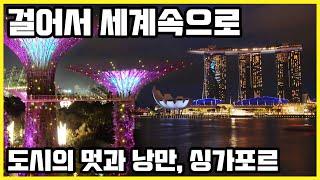 걸어서 세계속으로_싱가포르_마리나베이, 센토사 섬, 카…