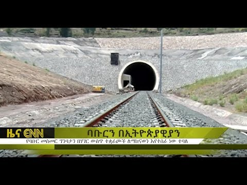 Ethiopia: Local contractors to start building railway lines - ENN News thumbnail