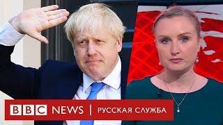 Почему Борис Джонсон почти обречен на провал? | ТВ новости