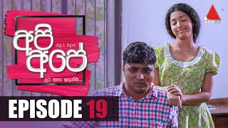 Api Ape | අපි අපේ | Episode 19 | Sirasa TV Thumbnail