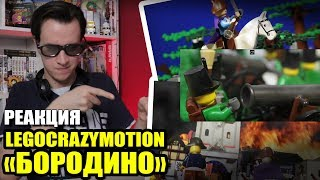"LEGO АНИМАЦИЯ ""Бородино""  (Реакция на мультфильм Legocrazymotion)"