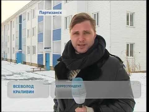 Ключи от новых квартир получили обманутые дольщики из Партизанска