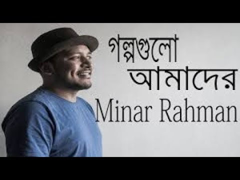 Golpo Gulo Amader Full Song By Minar Rahman