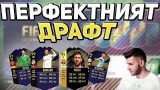 FIFA 18 ПЕРФЕКТНИЯТ ДРАФТ - НЕРЕАЛЕН ОТБОР!!!