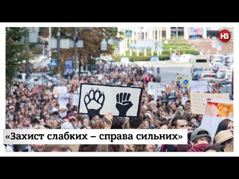 НВ: Jamala, Kazka, Yuko та інші: як пройшов третій Марш за захист тварин