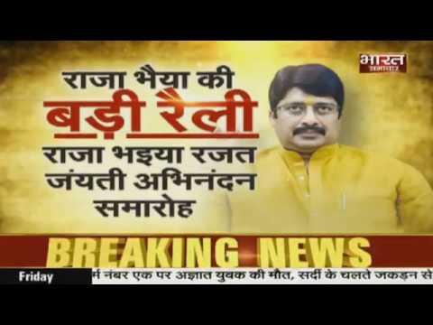 Raja Bhaiya का राजनीत में 25 साल पूरे होने पर आज Lucknow में जनसभा।