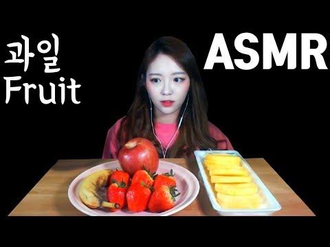 [슈기의 ASMR] 과일들 (사과,딸기,바나나,파인애플) 리얼사운드 먹방 !!! 슈기♬ Shugi Mukbang