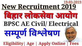 bpsc assistant engineer( civil & Electrical) recruitment 2019 bpsc ae electrical recruitment 02/2019
