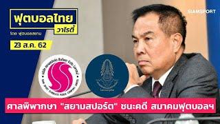 ศาลตัดสิน-สยามสปอร์ต-ชนะ-ส-บอล-ผิดสัญญาลิขสิทธิ์ถ่ายทอดสด-l-ฟุตบอลไทยวาไรตี้live-23-08-62