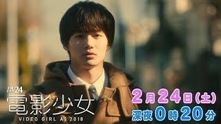 テレビ東京 土曜ドラマ24『電影少女 -VIDEO GIRL AI 2018-』 #7