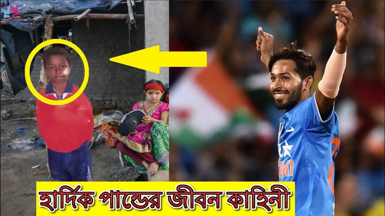 অভাবে লেখাপড়া করতে না পাড়া ছেলেটি আজ সেরা ক্রিকেটার। হার্দিক পান্ডের জীবন কাহিনী। Hardik Pandya